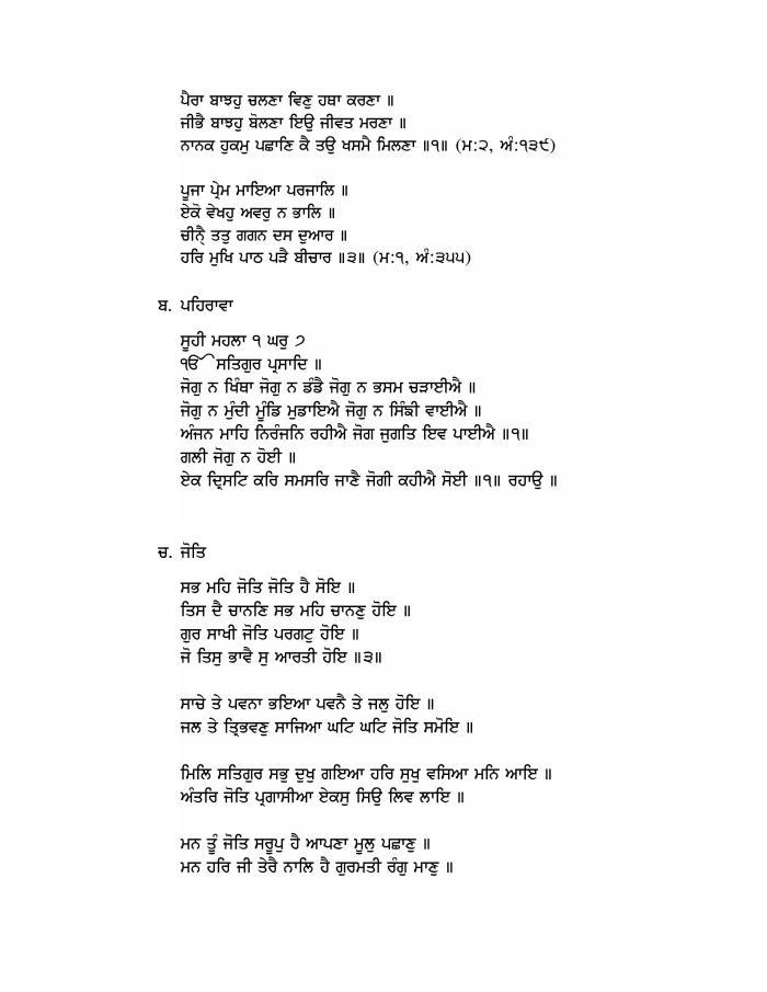 Bi-lingual Parchraks Syllabus-page-025