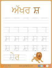 Punjabi_Alphabet_tracing-page-036