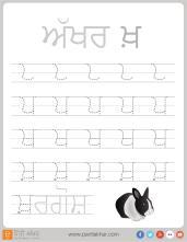 Punjabi_Alphabet_tracing-page-037