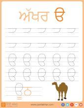 Punjabi_Alphabet_tracing-page-1