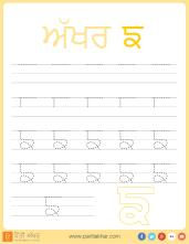 Punjabi_Alphabet_tracing-page-10