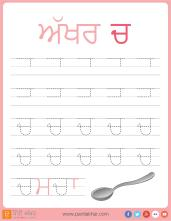 Punjabi_Alphabet_tracing-page-11