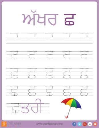 Punjabi_Alphabet_tracing-page-12