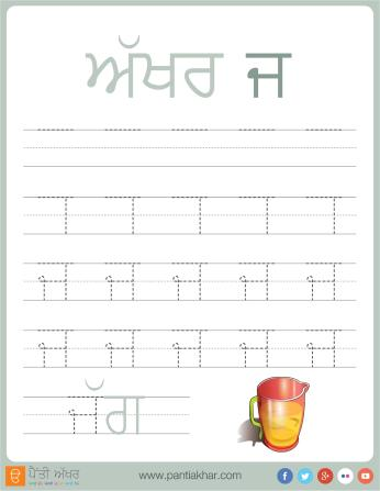 Punjabi_Alphabet_tracing-page-13