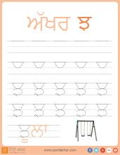 Punjabi_Alphabet_tracing-page-14