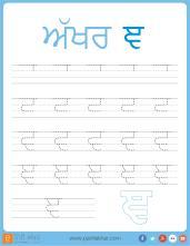 Punjabi_Alphabet_tracing-page-15
