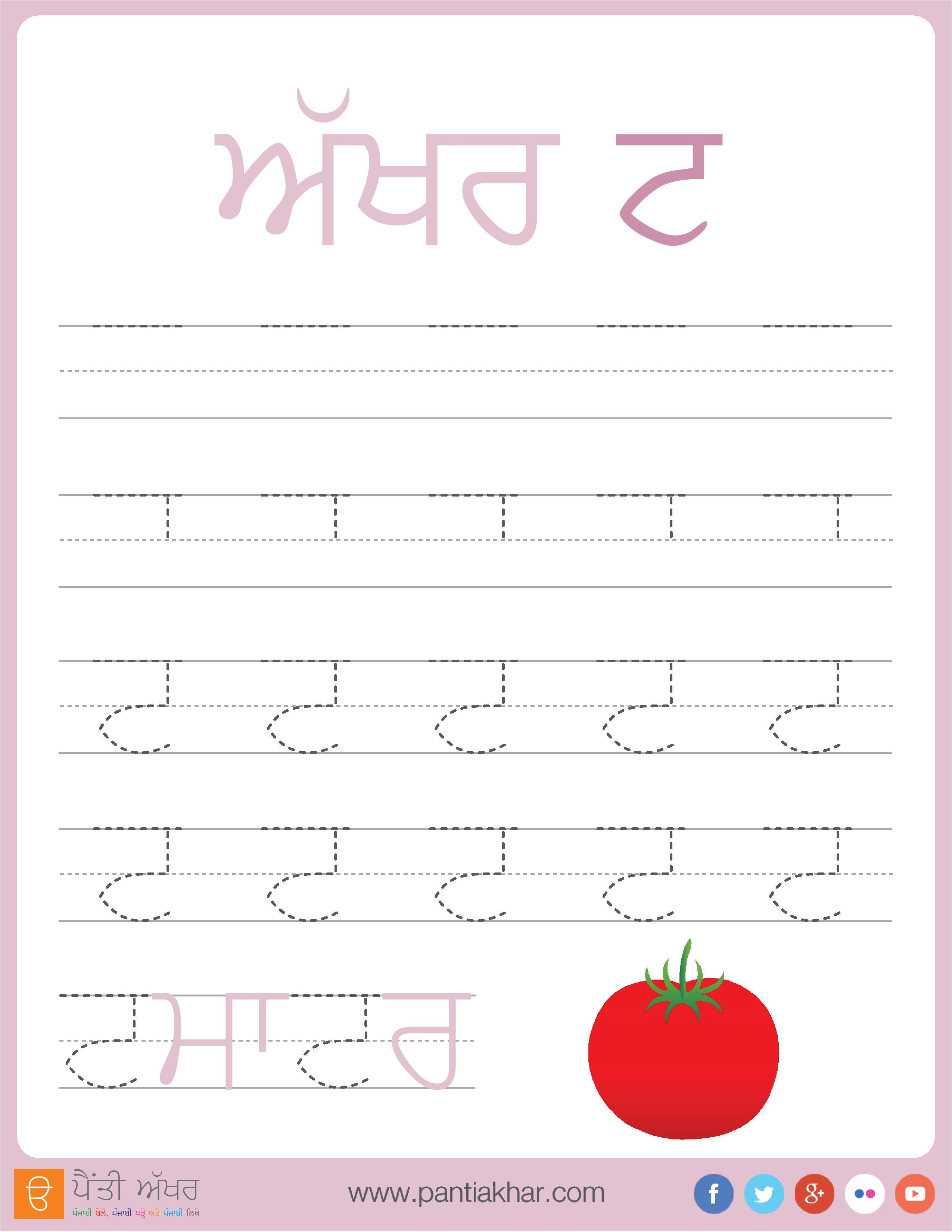 Punjabi Alphabet Tracing