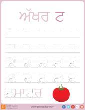 Punjabi_Alphabet_tracing-page-16