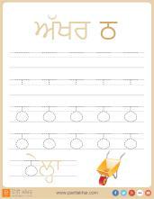 Punjabi_Alphabet_tracing-page-17