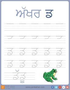 Punjabi_Alphabet_tracing-page-18