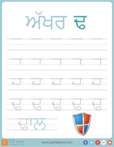 Punjabi_Alphabet_tracing-page-19