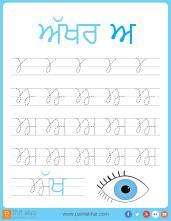 Punjabi_Alphabet_tracing-page-2