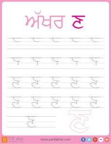 Punjabi_Alphabet_tracing-page-20