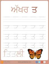 Punjabi_Alphabet_tracing-page-21