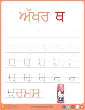 Punjabi_Alphabet_tracing-page-22
