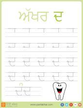 Punjabi_Alphabet_tracing-page-23