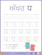 Punjabi_Alphabet_tracing-page-24