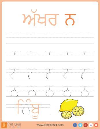 Punjabi_Alphabet_tracing-page-25