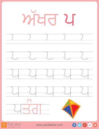 Punjabi_Alphabet_tracing-page-26