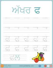 Punjabi_Alphabet_tracing-page-27