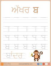 Punjabi_Alphabet_tracing-page-28