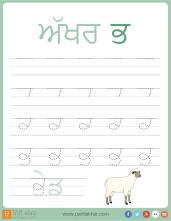 Punjabi_Alphabet_tracing-page-29