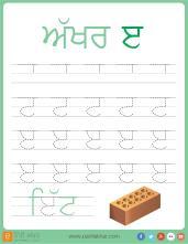 Punjabi_Alphabet_tracing-page-3