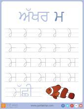 Punjabi_Alphabet_tracing-page-30