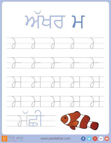 Punjabi Alphabet Tracing – Aseen