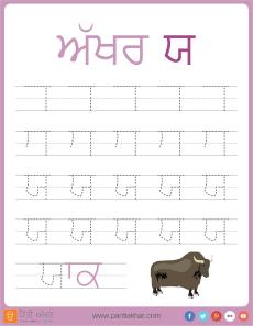 Punjabi_Alphabet_tracing-page-31