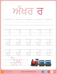 Punjabi_Alphabet_tracing-page-32