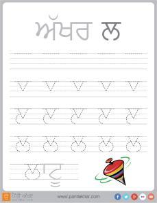 Punjabi_Alphabet_tracing-page-33