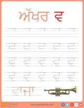 Punjabi_Alphabet_tracing-page-34