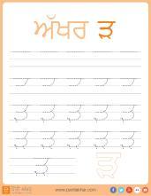 Punjabi_Alphabet_tracing-page-35