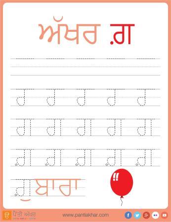 Punjabi_Alphabet_tracing-page-38