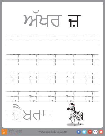 Punjabi_Alphabet_tracing-page-39