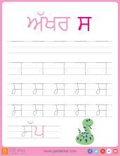 Punjabi_Alphabet_tracing-page-4
