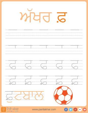 Punjabi_Alphabet_tracing-page-40