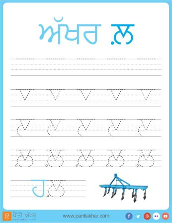 Punjabi_Alphabet_tracing-page-41