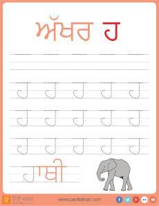 Punjabi_Alphabet_tracing-page-5