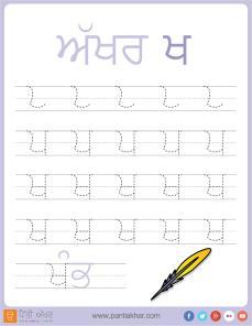 Punjabi_Alphabet_tracing-page-7