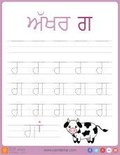 Punjabi_Alphabet_tracing-page-8