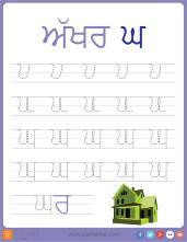 Punjabi_Alphabet_tracing-page-9