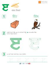 Punjabi_Alphabets_Worksheets-3