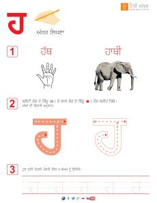 Punjabi_Alphabets_Worksheets-5