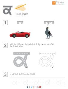 Punjabi_Alphabets_Worksheets-6