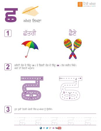Punjabi_Alphabets_Worksheets-page-12