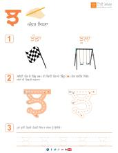 Punjabi_Alphabets_Worksheets-page-14