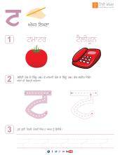 Punjabi_Alphabets_Worksheets-page-16