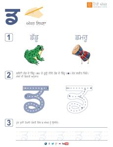 Punjabi_Alphabets_Worksheets-page-18